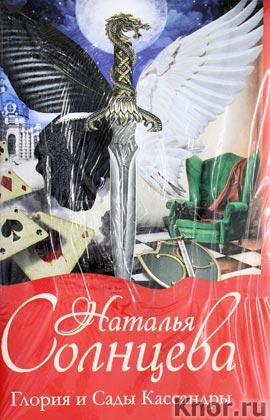"""Наталья Солнцева """"Глория и Сады Кассандры (комплект из 4 книг)"""""""