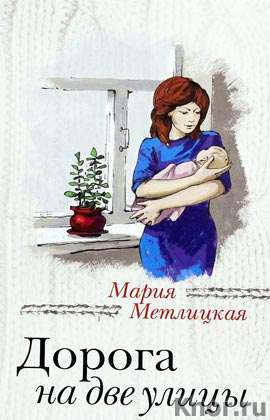 "Мария Метлицкая ""Дорога на две улицы"" Серия ""За чужими окнами"" Pocket-book"