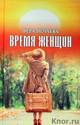 """Вера Нечаева """"Время женщин. Рассказы о жизни и любви"""""""