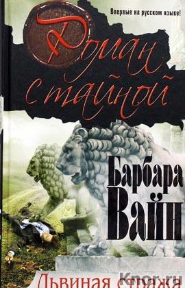 """Барбара Вайн """"Львиная стража"""" Серия """"Роман с тайной"""""""