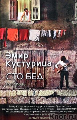 "Эмир Кустурица ""Сто бед"" Серия ""Азбука-бестселлер"""