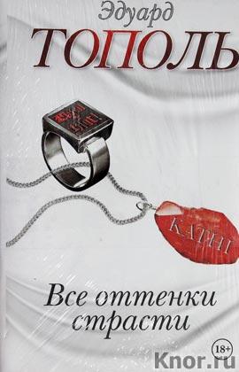 """Эдуард Тополь """"Все оттенки страсти (комплект из 4-х книг)"""""""