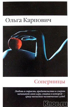 """Ольга Карпович """"Соперницы"""" Серия """"Возвращение домой"""" Pocket-book"""