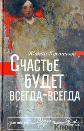 """Жанар Кусаинова """"Счастье будет всегда-всегда"""" Серия """"Чижова рекомендует"""""""