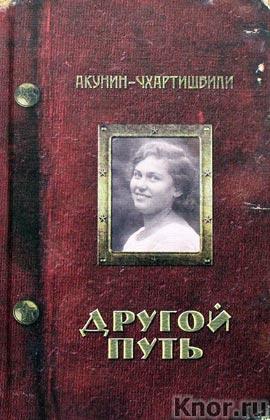 """Акунин-Чхартишвили """"Другой Путь"""""""