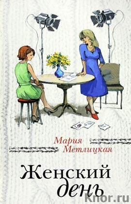 """Мария Метлицкая """"Женский день"""" Серия """"За чужими окнами"""""""
