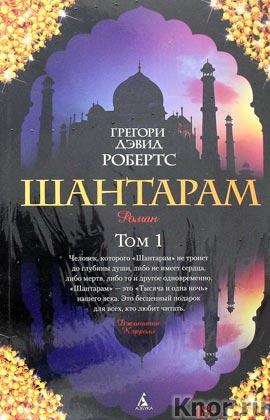 """Грегори Дэвис Робертс """"Шантарам в 2-х томах"""" Pocket-book"""