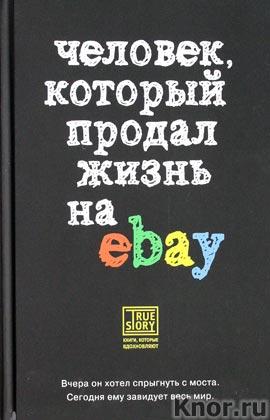 """Йэн Ашер """"Человек, который продал жизнь на eBay"""" Серия """"Проект TRUESTORY. Книги, которые вдохновляют"""""""