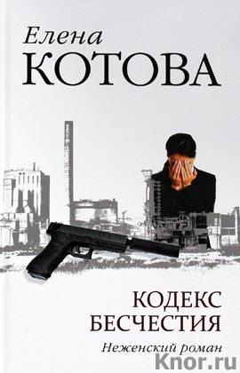 """Елена Котова """"Кодекс бесчестия. Неженский роман"""""""