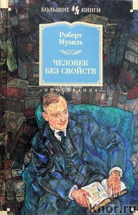 """Роберт Музиль """"Человек без свойств"""" Серия """"Иностранная литература. Большие книги"""""""