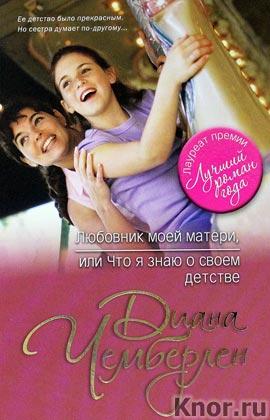 """Диана Чемберлен """"Любовник моей матери, или Что я знаю о своем детстве"""" Серия """"Роман-потрясение"""" Pocket-book"""