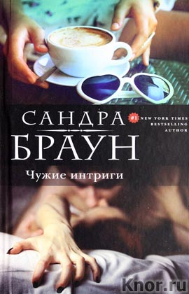 """Сандра Браун """"Чужие интриги"""" Серия """"Бестселлеры Suspense & Romance"""""""
