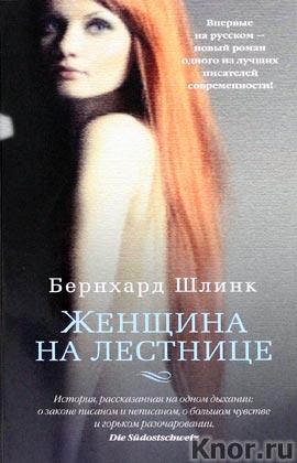 """Бернхард Шлинк """"Женщина на лестнице"""""""