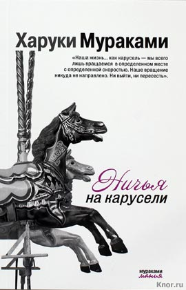 "Харуки Мураками ""Ничья на карусели"" Серия ""Мураками-мания"" Pocket-book"
