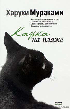 "Харуки Мураками ""Кафка на пляже"" Серия ""Мураками-мания"" Pocket-book"
