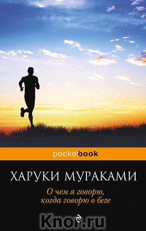 """Харуки Мураками """"О чем я говорю, когда говорю о беге"""" Серия """"Pocket book"""" Pocket-book"""