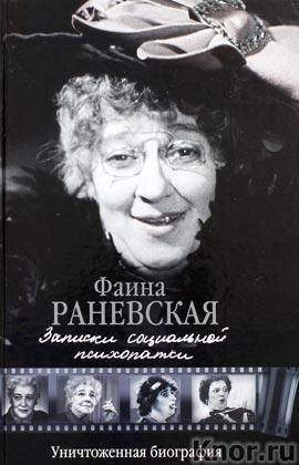 """Фаина Раневская """"Записки социальной психопатки"""""""