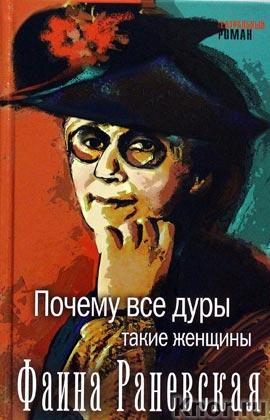 """Фаина Раневская """"Почему все дуры такие женщины"""" Серия """"Театральный роман"""""""