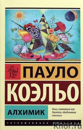"""Пауло Коэльо """"Алхимик"""" Серия """"Эксклюзивная классика"""" Pocket-book"""