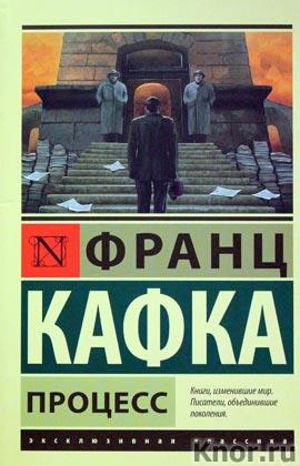 """Франц Кафка """"Процесс"""" Серия """"Эксклюзивная классика"""" Pocket-book"""