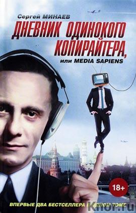 """Сергей Минаев """"Дневник одинокого копирайтера, или Media Sapiens"""""""