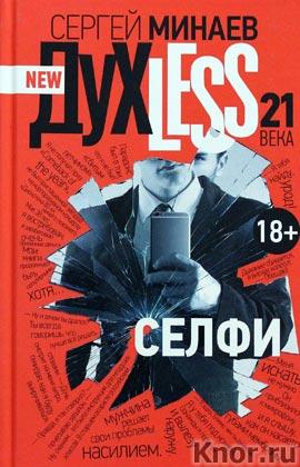 """Сергей Минаев """"Духless 21 века. Селфи"""""""