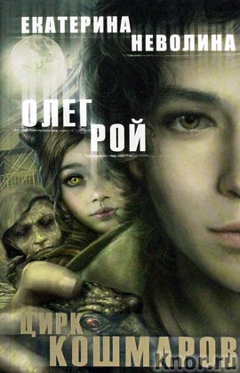 "Олег Рой, Екатерина Неволина ""Цирк кошмаров"" Серия ""Чужие сны"" Pocket-book"