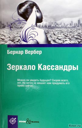 "Бернар Вербер ""Зеркало Кассандры"" Серия ""Book & Travel"""