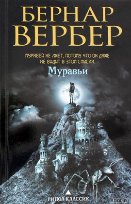 "Бернар Вербер ""Муравьи"" Серия ""Бернар Вербер в твоем кармане"" Pocket-book"