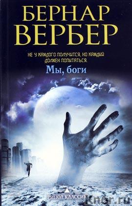 "Бернар Вербер ""Мы, боги"" Серия ""Бернар Вербер в твоем кармане"" Pocket-book"