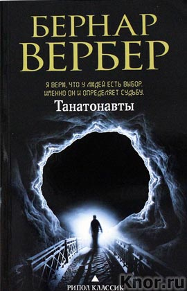 "Бернар Вербер ""Танатонавты"" Серия ""Бернар Вербер в твоем кармане"" Pocket-book"