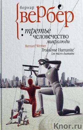 """Бернар Вербер """"Третье человечество: микролюди"""""""