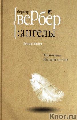 """Бернар Вербер """"Ангелы. Танатонавты; Империя ангелов"""""""