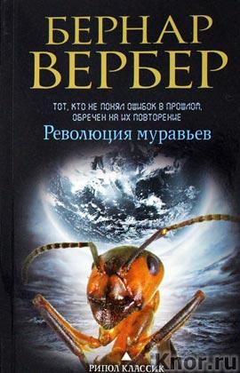 """Бернар Вербер """"Революция муравьев"""" Серия """"Бернар Вербер в твоем кармане"""" Pocket-book"""