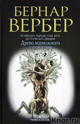 """Бернар Вербер """"Древо возможного и другие истории"""""""