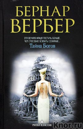 """Бернар Вербер """"Тайна богов"""""""