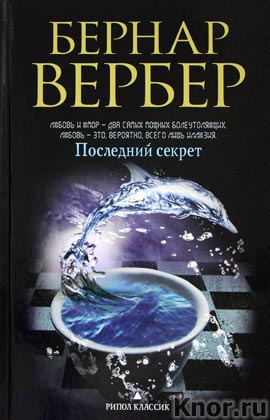 "Бернар Вербер ""Последний секрет"""