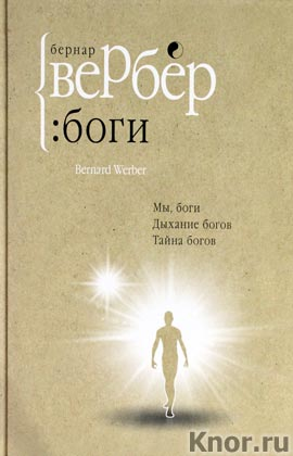 """Бернар Вербер """"Боги: трилогия. Мы, боги; Дыхание богов; Тайна богов"""""""