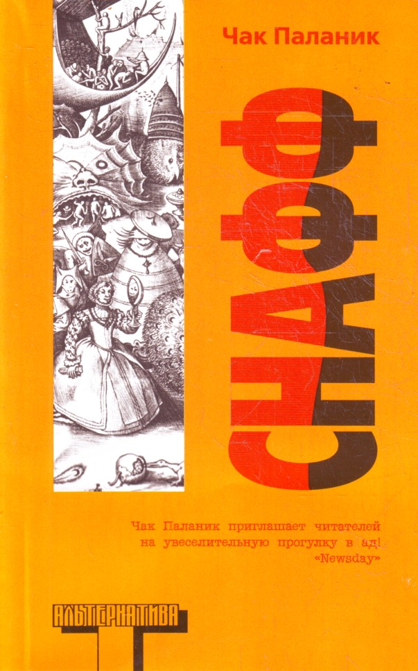 "Чак Паланик ""Снафф"" Серия ""Альтернатива"" Pocket-book"
