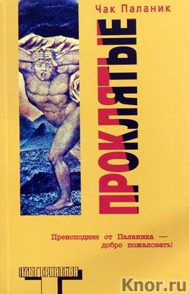 """Чак Паланик """"Проклятые"""" Серия """"Альтернатива"""" Pocket-book"""