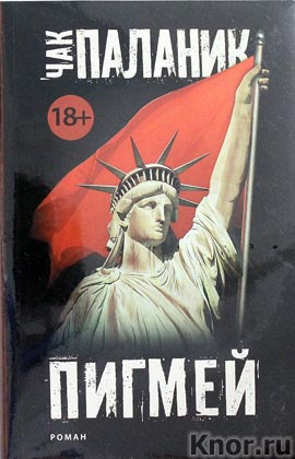 "Чак Паланик ""Пигмей"" Серия ""Чак Паланик и его бойцовский клуб"" Pocket-book"