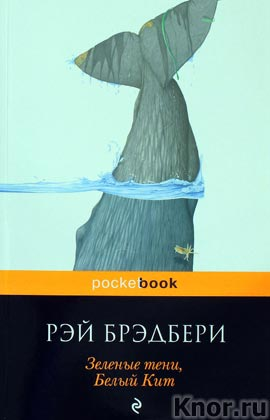 "Рэй Брэдбери ""Зеленые тени, Белый Кит"" Серия ""Pocket book"" Pocket-book"