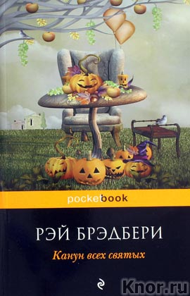 "Рэй Брэдбери ""Канун всех святых"" Серия ""Pocket book"" Pocket-book"