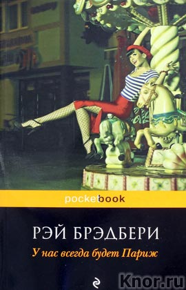 "��� �������� ""� ��� ������ ����� �����"" ����� ""Pocket book"" Pocket-book"