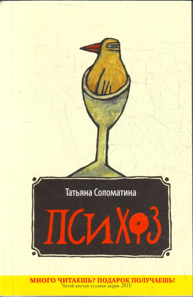 "Татьяна Соломатина ""Психоз"" Серия ""Акушер-Ха!"" Pocket-book"