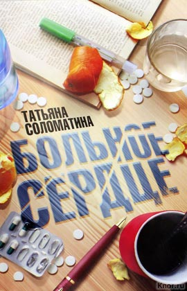 "Татьяна Соломатина ""Больное сердце"" Pocket-book"