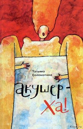 """Татьяна Соломатина """"Акушер-Ха!"""" Серия """"Акушер-Ха!"""" Pocket-book"""