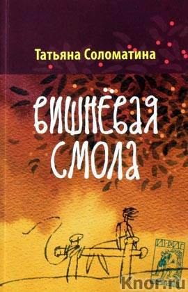 "Татьяна Соломатина ""Вишневая смола"" Серия ""Проза Татьяны Соломатиной"" Pocket-book"