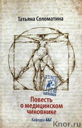 "������� ���������� ""������� � ����������� ���������. ������� �&�"" Pocket-book"