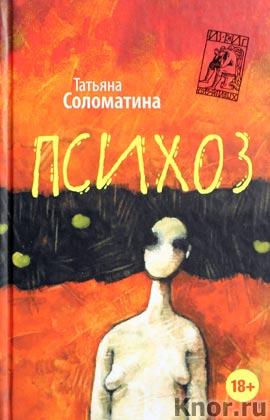 """Татьяна Соломатина """"ПСИХОЗ"""""""